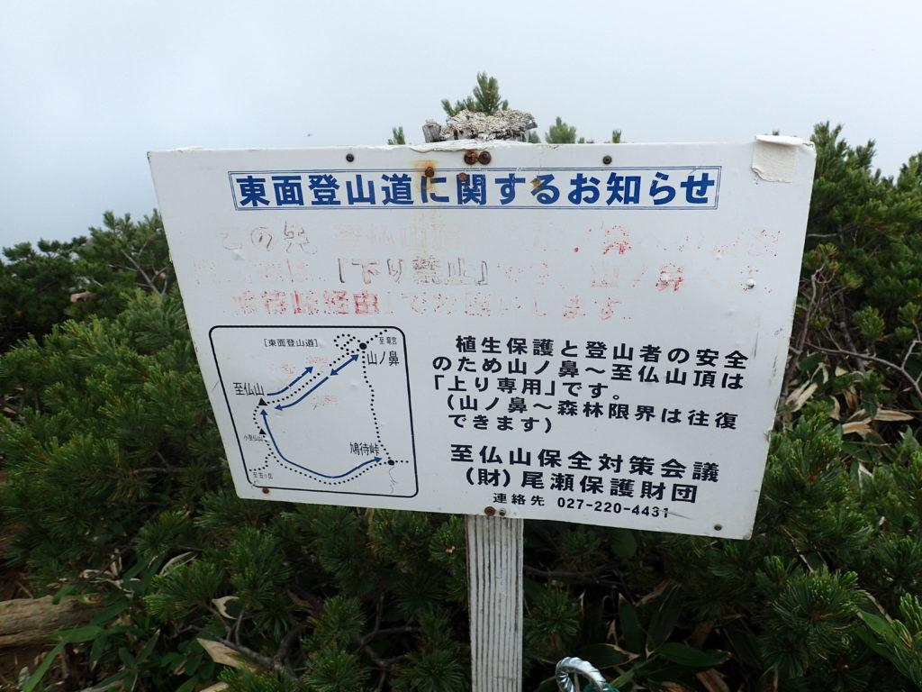 至仏山の東面登山道下山禁止の看板