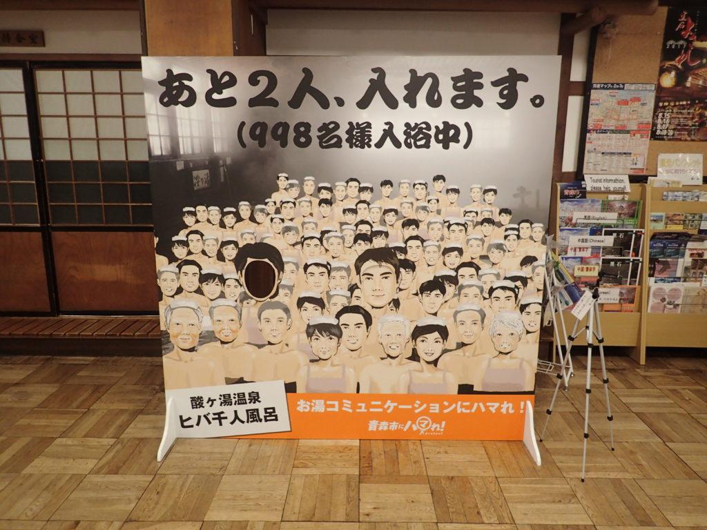 酸ヶ湯温泉の記念写真撮影のパネル