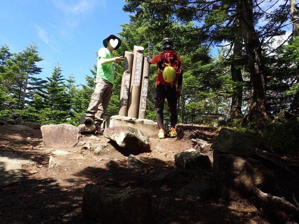 皇海山山頂で記念撮影