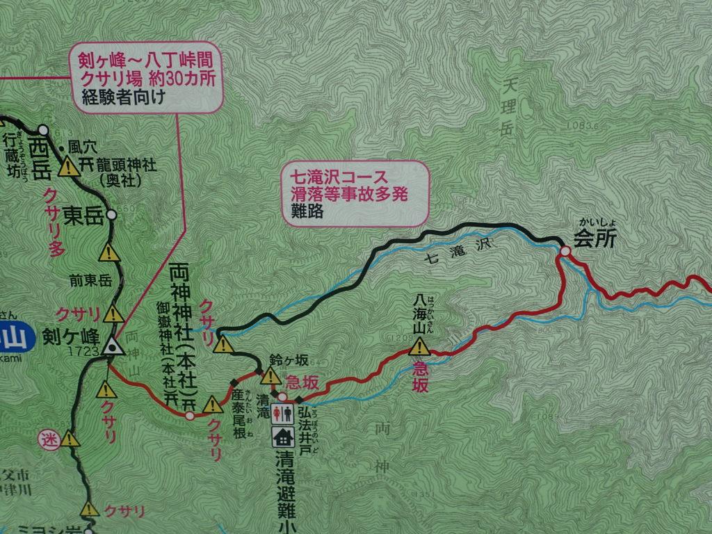 集人両神山線歩道案内図