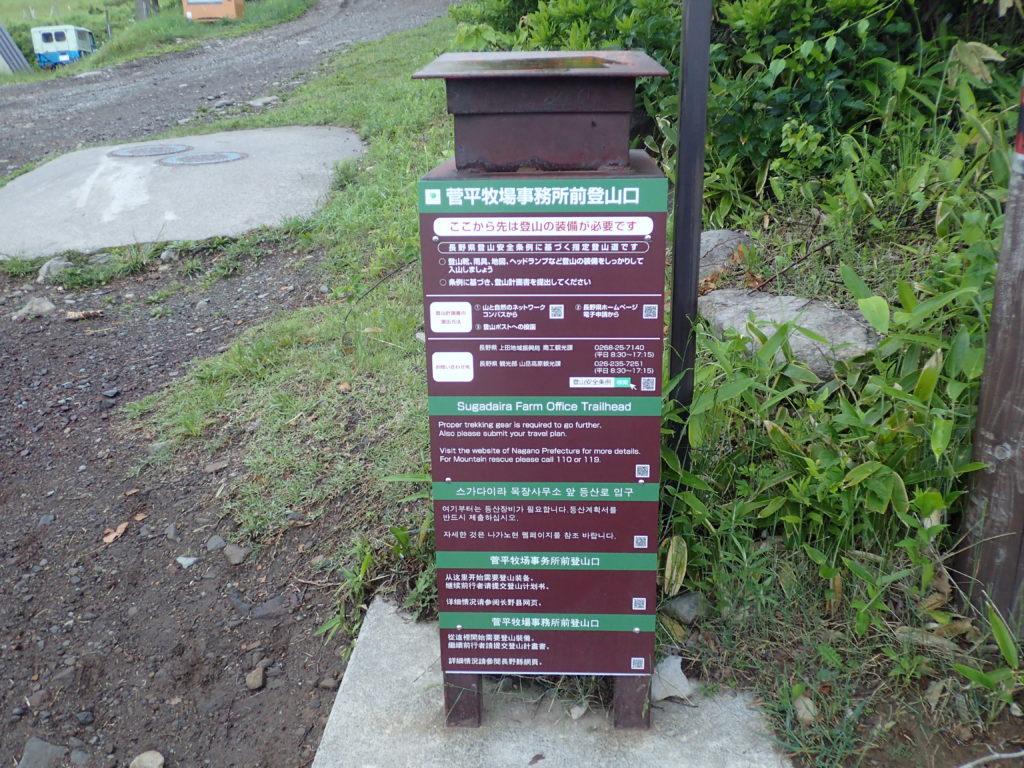 菅平牧場の四阿山登山と根子岳登山の登山届ポスト