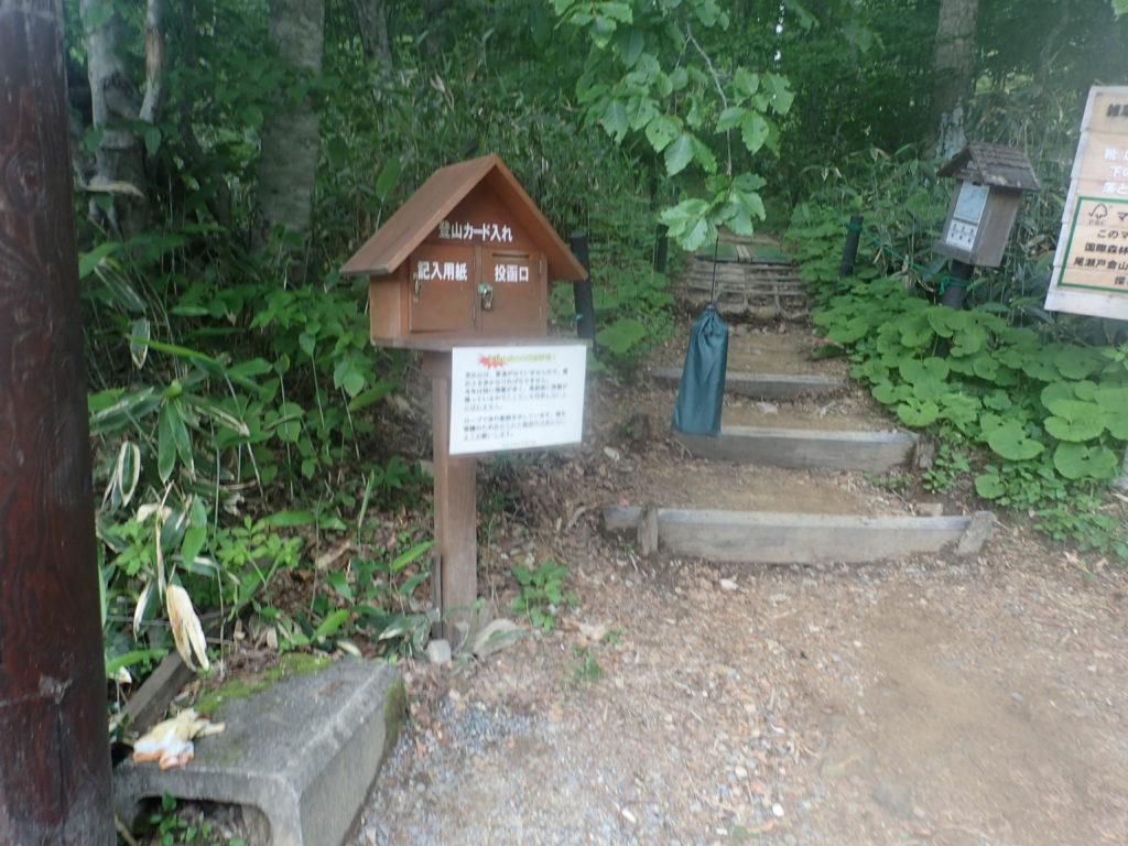 至仏山の鳩待峠の登山口