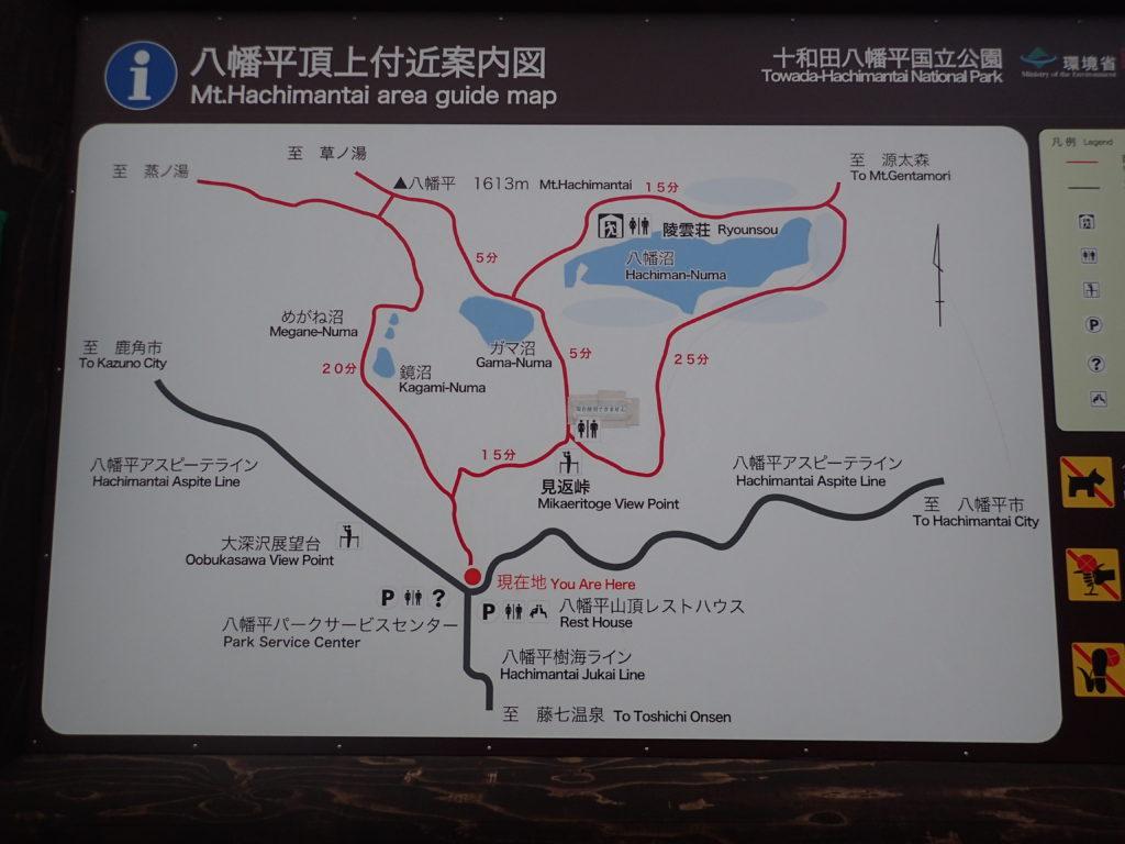 八幡平頂上付近案内図