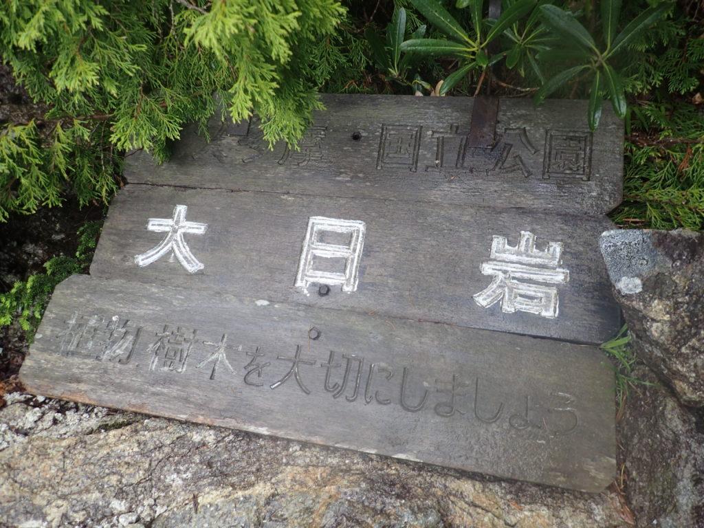 金峰山の瑞牆山荘からの登山ルート上にある大日岩の看板