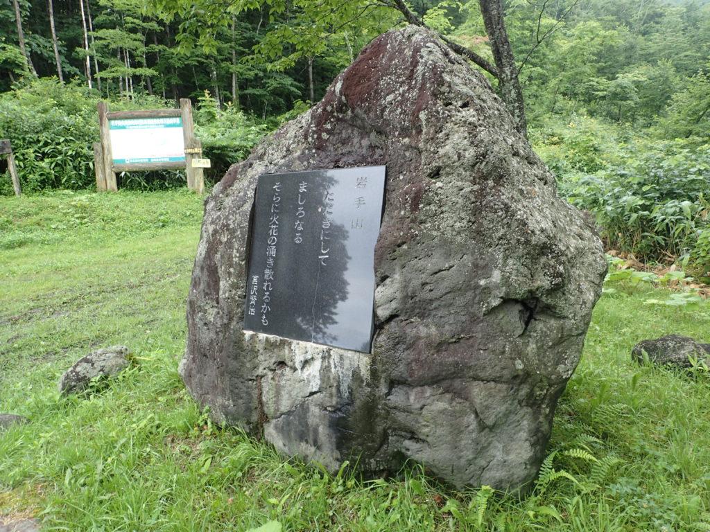 岩手山馬返しルート登山口にある宮沢賢治の歌碑