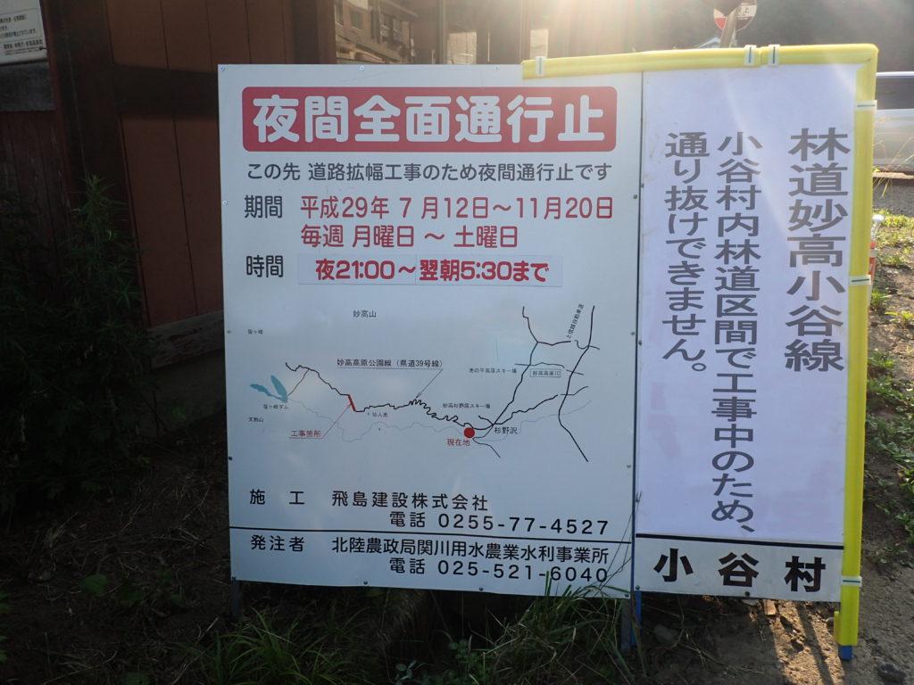 火打山登山口へと続く県道39号線の夜間工事通行止めについての看板