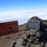 59座目 斜里岳(しゃりだけ)でちょっとした沢登り<br> 日本百名山全山日帰り登山