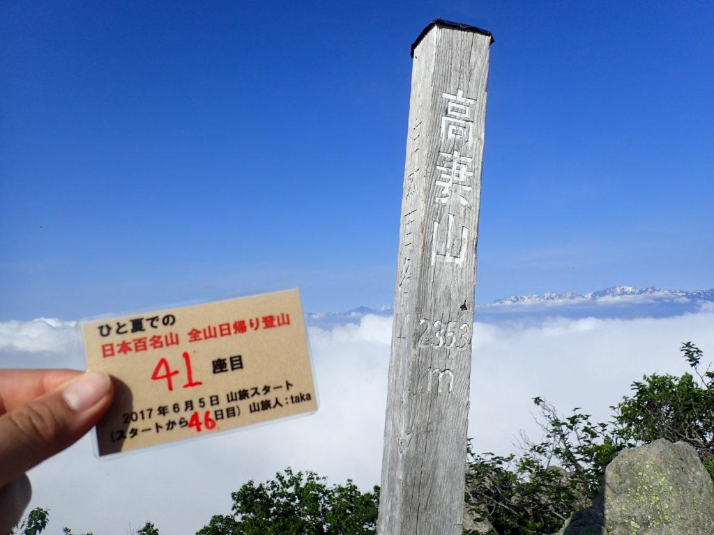 日本百名山である高妻山の日帰り登山を達成