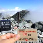 79座目 立山(たてやま) 日本百名山全山日帰り登山