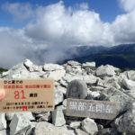81座目 黒部五郎岳(くろべごろうだけ) 日本百名山全山日帰り登山