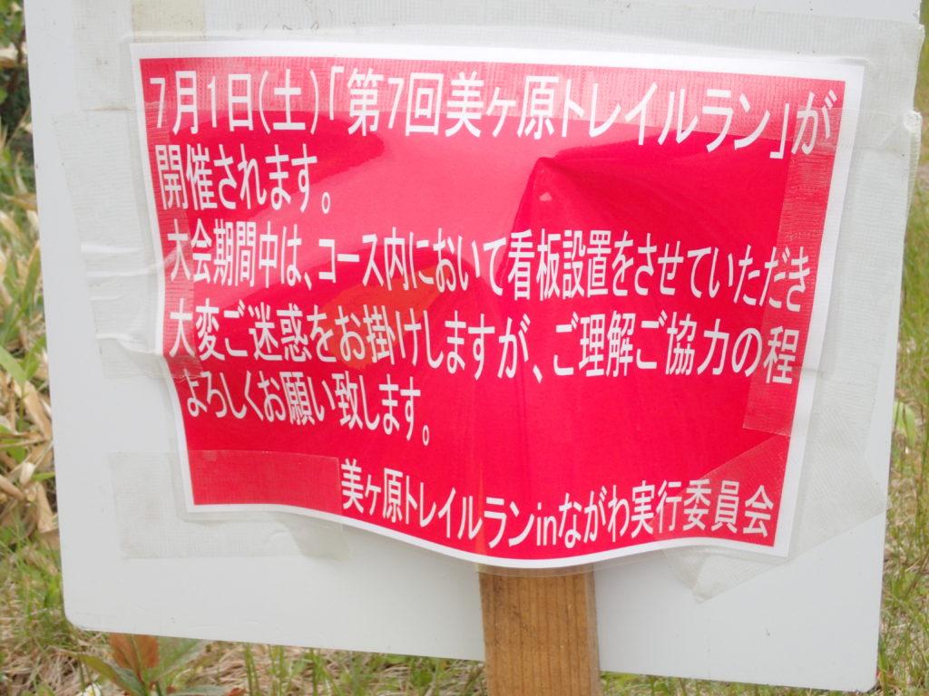 美ヶ原高原で開催される美ヶ原トレイルランへの協力お願いの看板