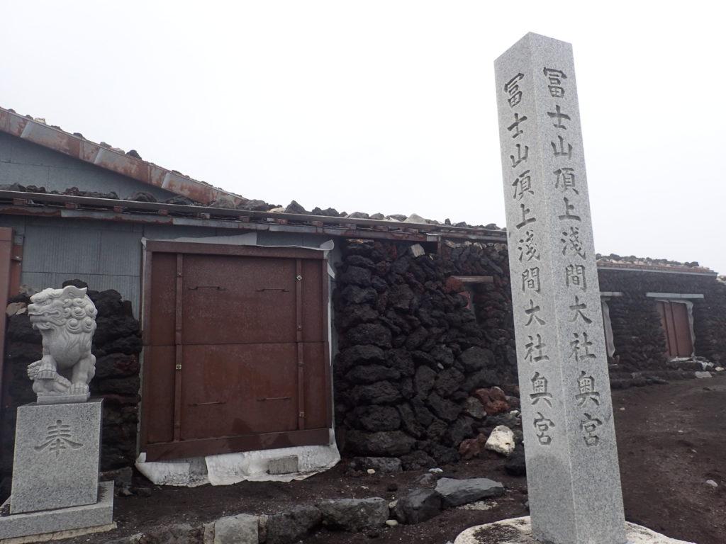 富士山吉田口山頂