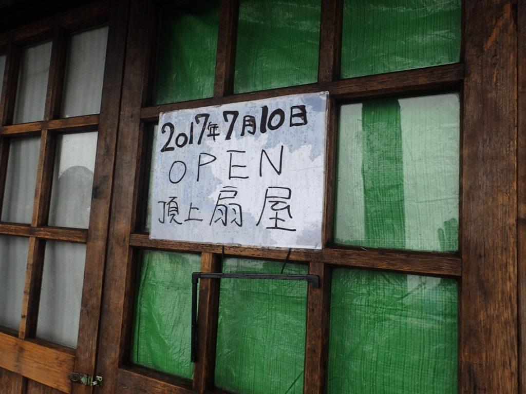 富士山頂上扇屋の営業について