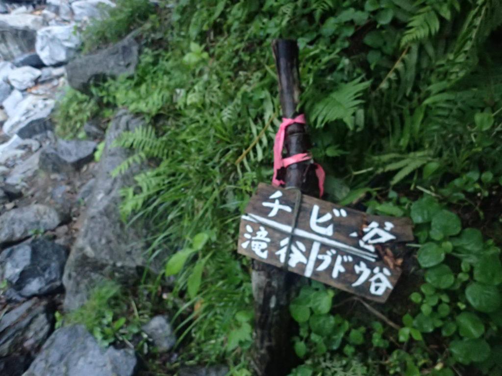 槍ヶ岳の新穂高ルートのチビ谷