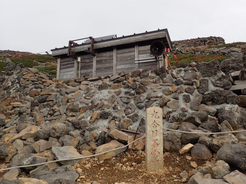 御嶽山の王滝ルート9合目石室