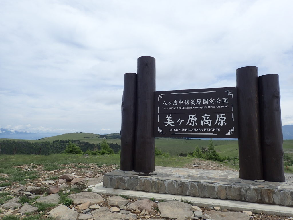 美ヶ原高原の看板
