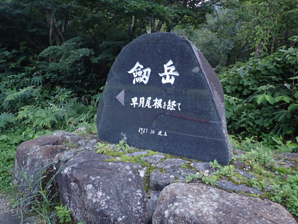 剱岳早月尾根を経ての石碑