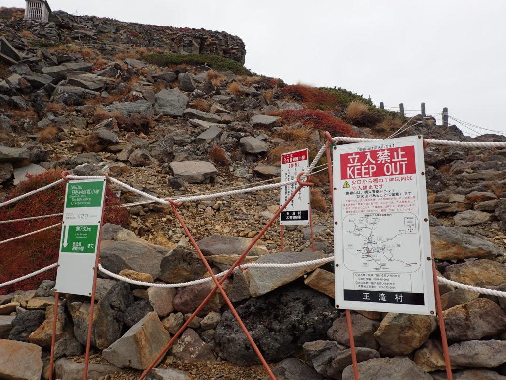 御嶽山の王滝ルートの9合目立ち入り禁止地点