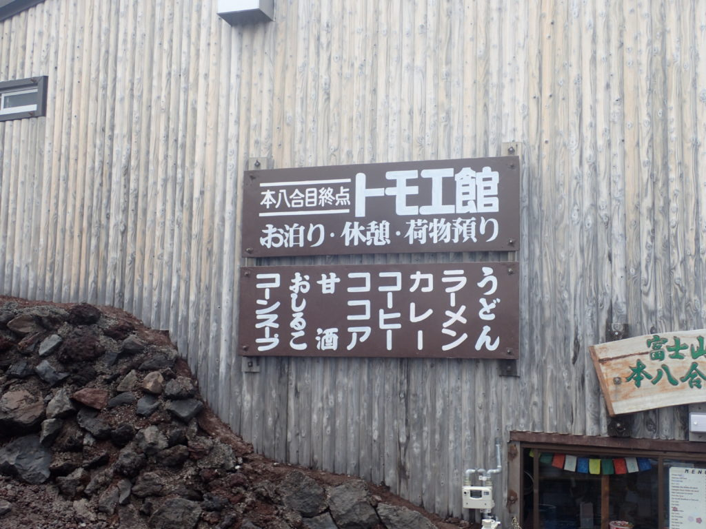 富士山本八合目のトモエ館の看板