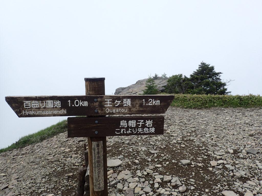 美ヶ原高原の烏帽子岩