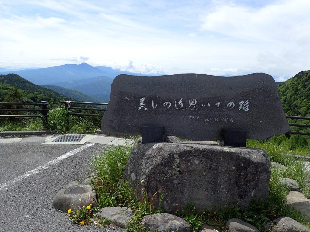 美ヶ原高原の山本小屋ふる里館前駐車場にある美しの道思い出の路の碑