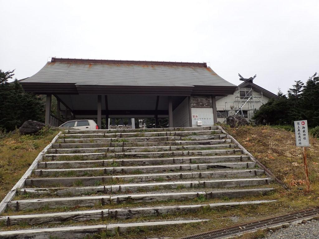 御嶽山の田の原遥拝所