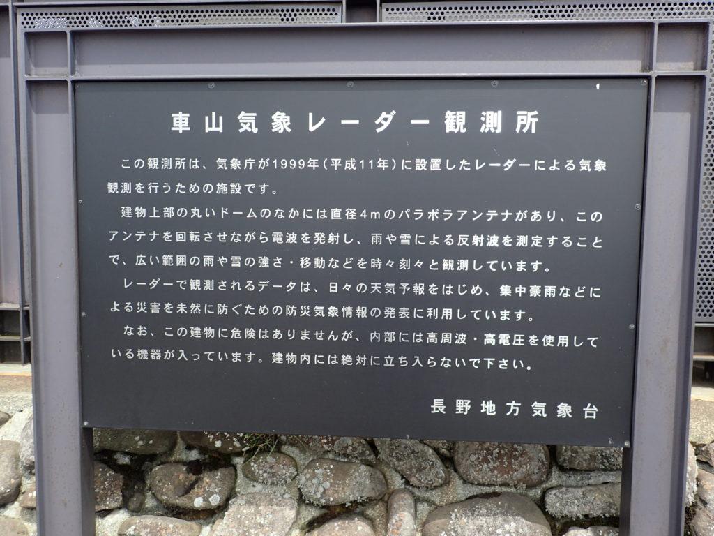 車山気象レーダー観測所についての説明看板