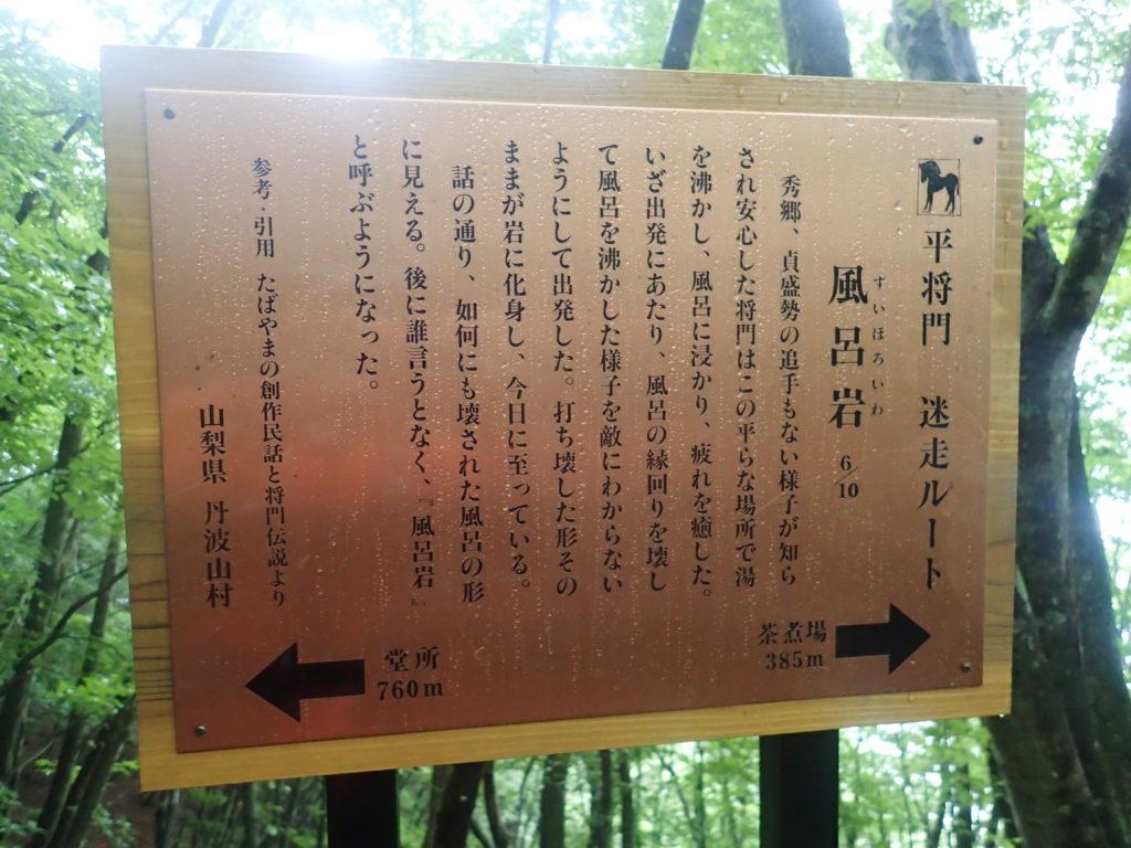 雲取山の平将門の迷走ルートのエピソード