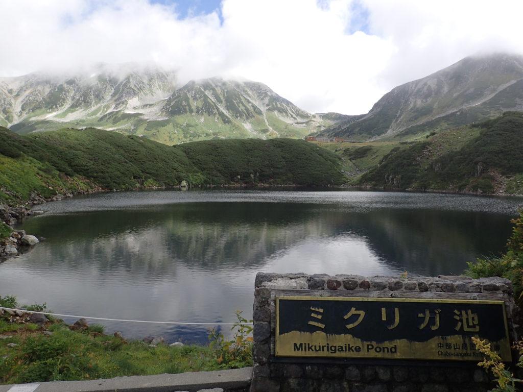 立山のミクリガ池