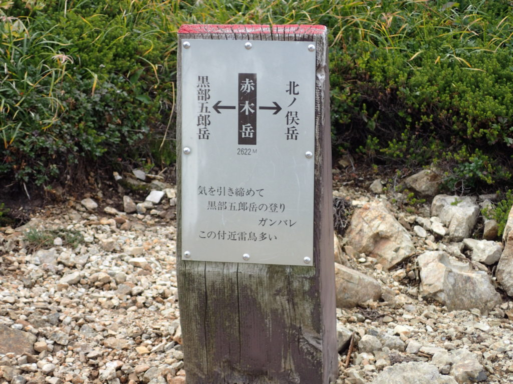 赤木岳の道標