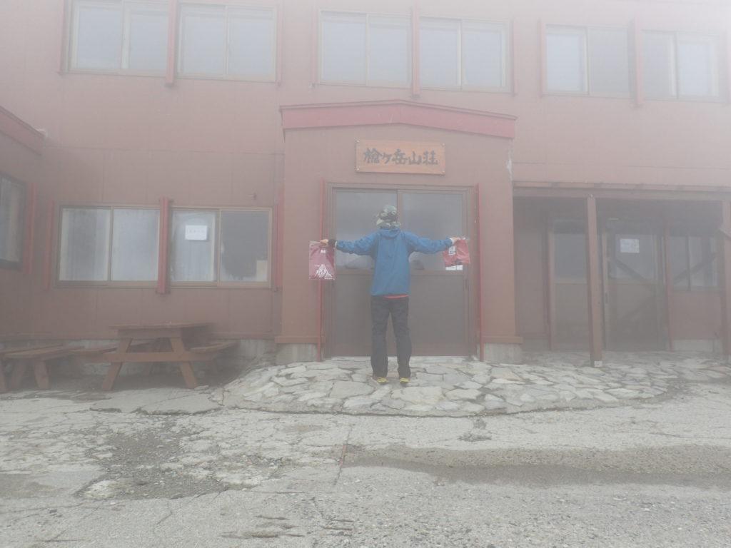 槍ヶ岳山荘入口で記念撮影