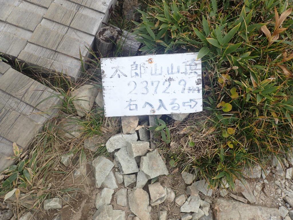 太郎山山頂方向を示す木道脇の看板
