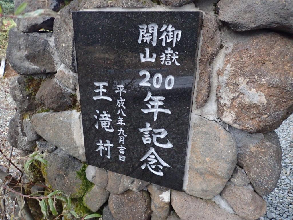 御岳開山200年記念の石碑