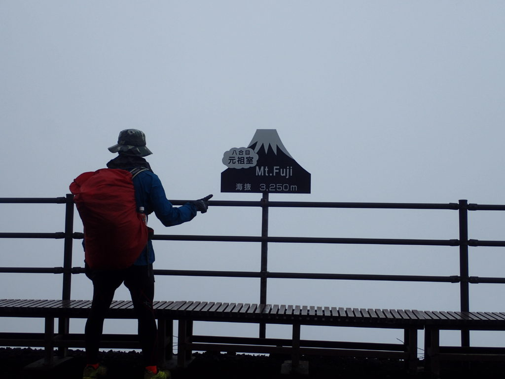 富士山8合目で記念撮影