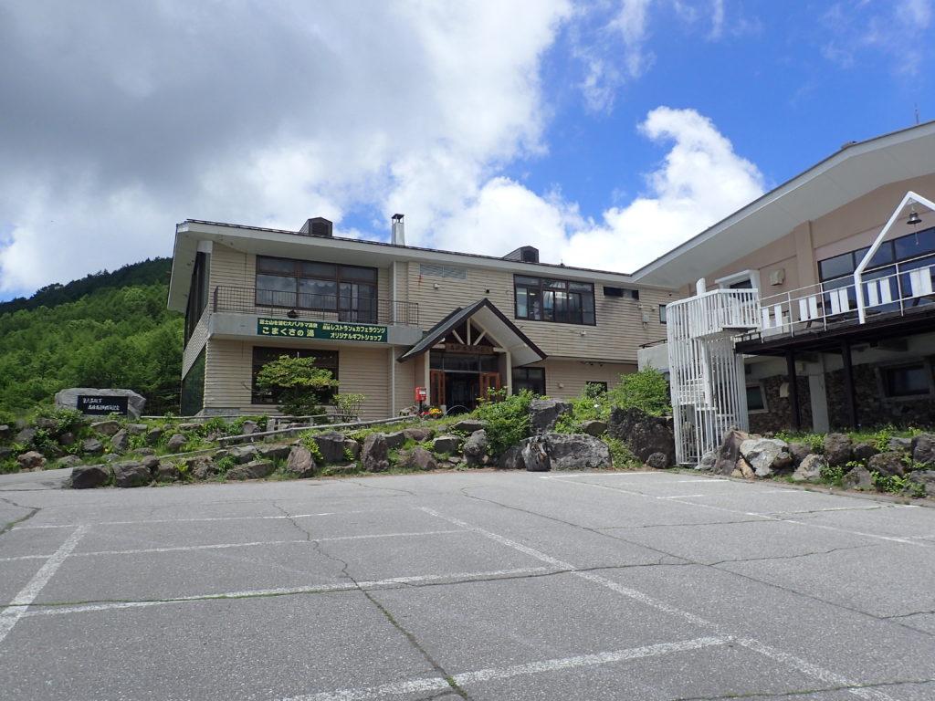 車坂峠にある高峰高原ホテルこまくさの湯