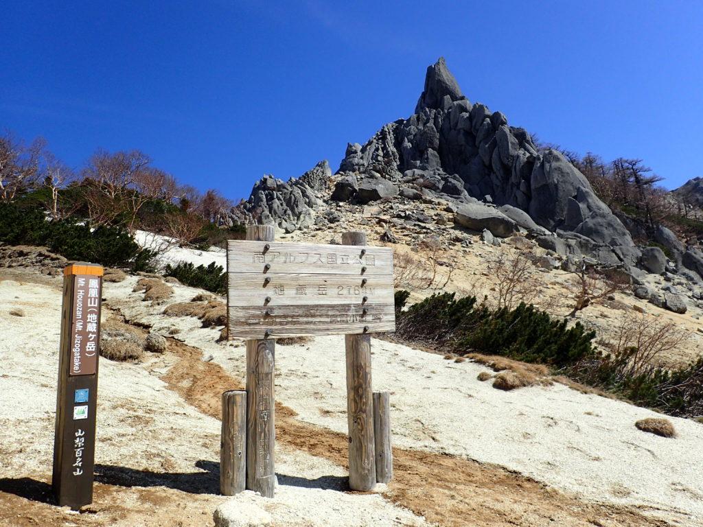 鳳凰三山の地蔵岳の看板とオベリスク