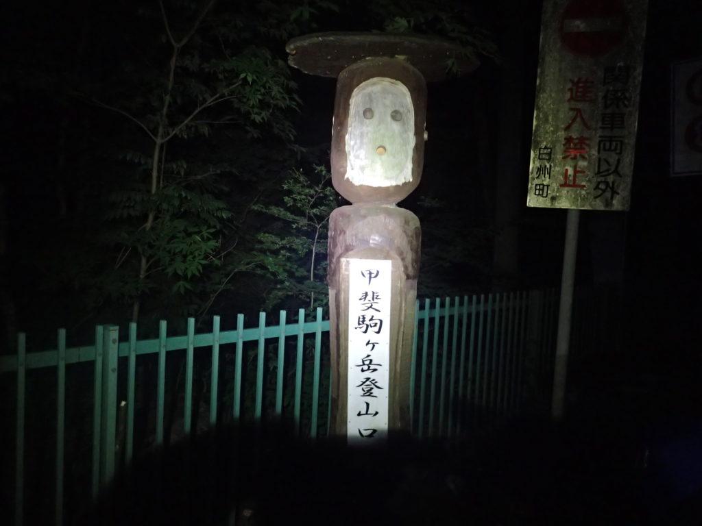 甲斐駒ヶ岳黒戸尾根ルートの登山口