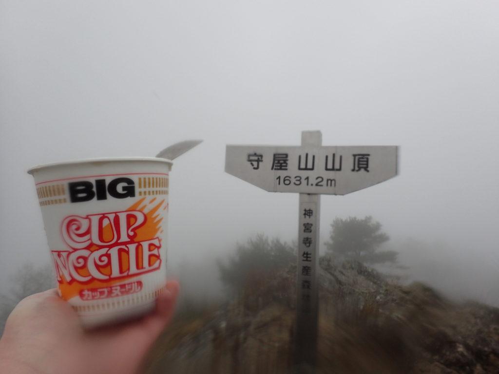 雨の守屋山東峰山頂でカップヌードル