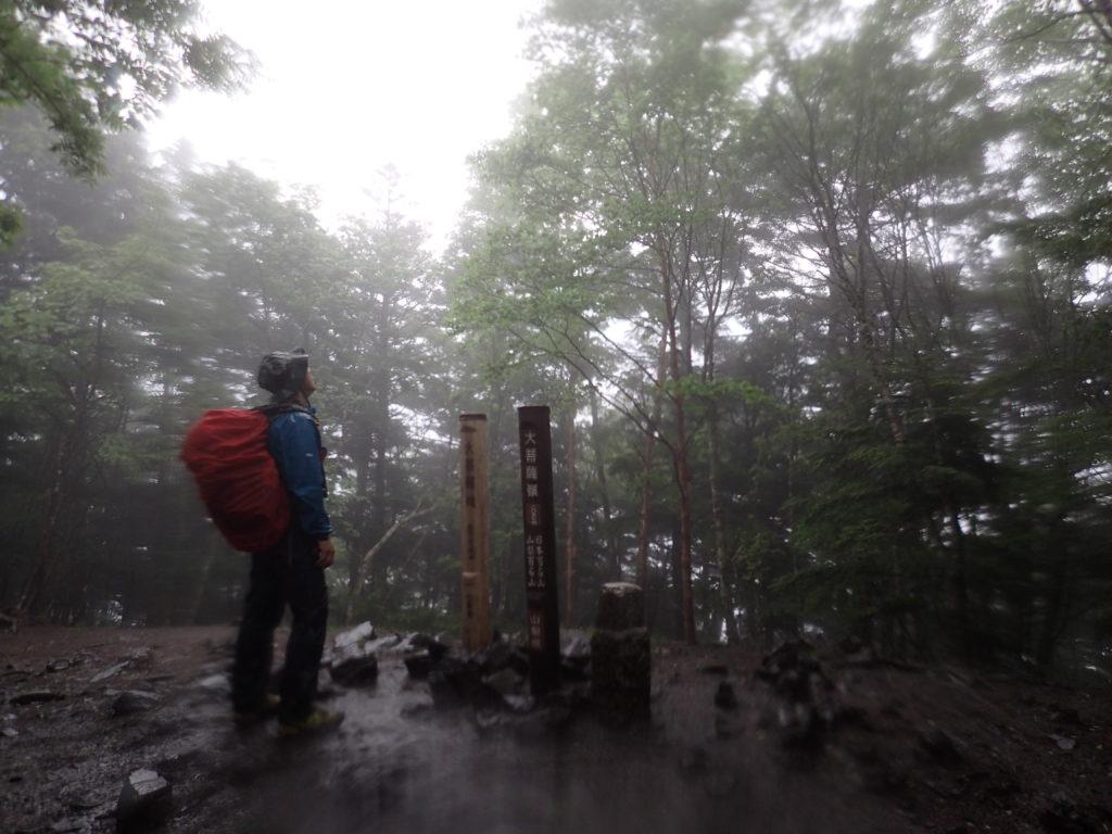 大雨の大菩薩嶺でモンベルのレインウェアであるトレントフライヤーを着て記念撮影