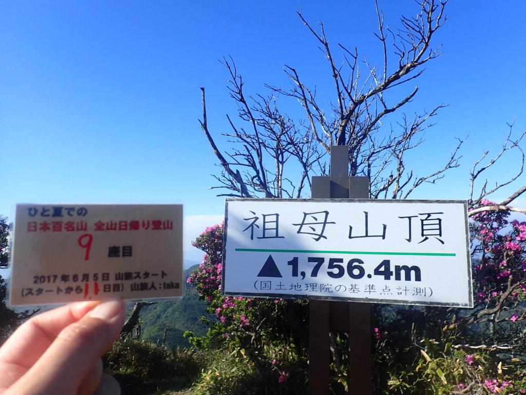 日本百名山である祖母山の日帰り登山を達成