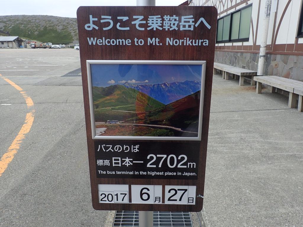 乗鞍岳にあるバス乗り場標高日本一の看板