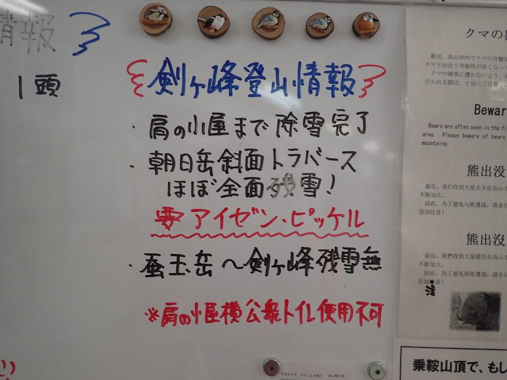 乗鞍岳の剣ヶ峰登山情報