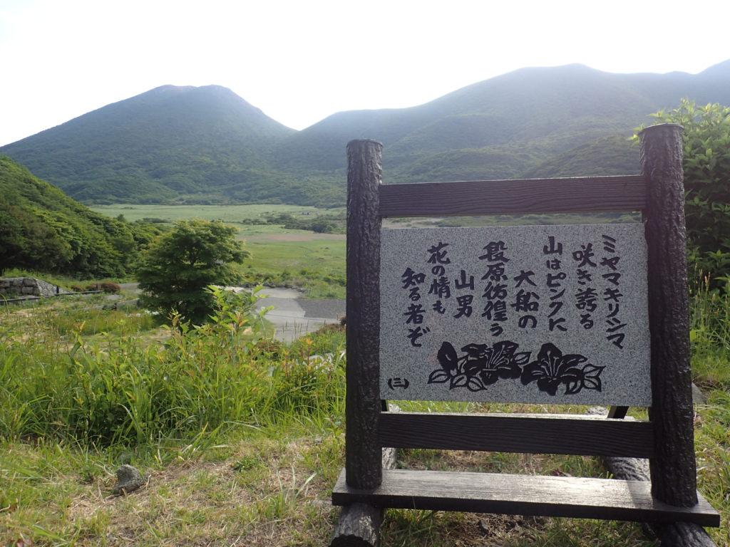 法華院温泉の碑と平治岳
