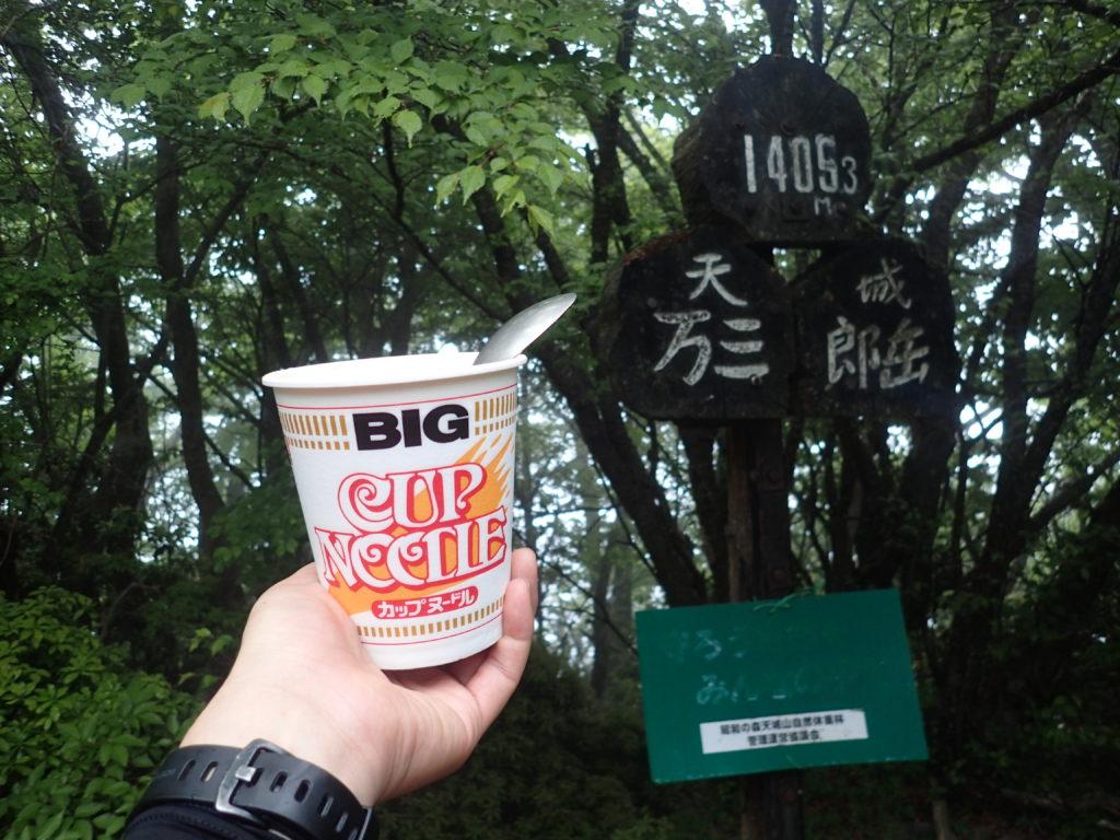 天城山の万三郎岳山頂でカップヌードル