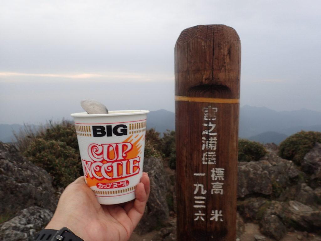 最南端の日本百名山である屋久島の宮之浦岳山頂でカップヌードル