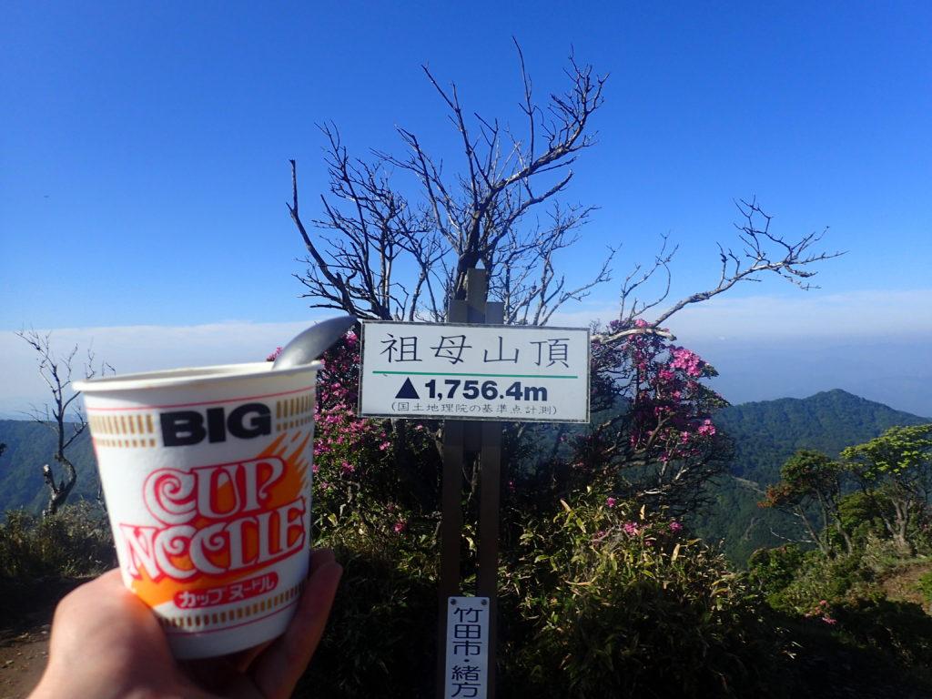祖母山の山頂で食べるカップヌードル