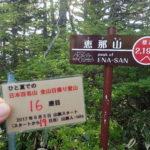 16座目 恵那山 日本百名山全山日帰り登山