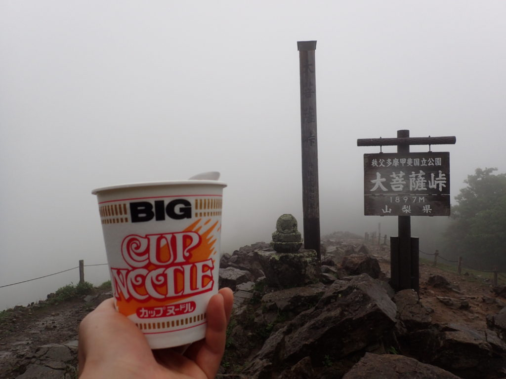 雨の大菩薩峠でカップヌードル
