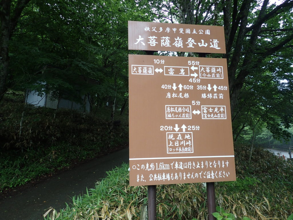 大菩薩嶺の上日川峠登山口にあるルートのコースタイムについての看板