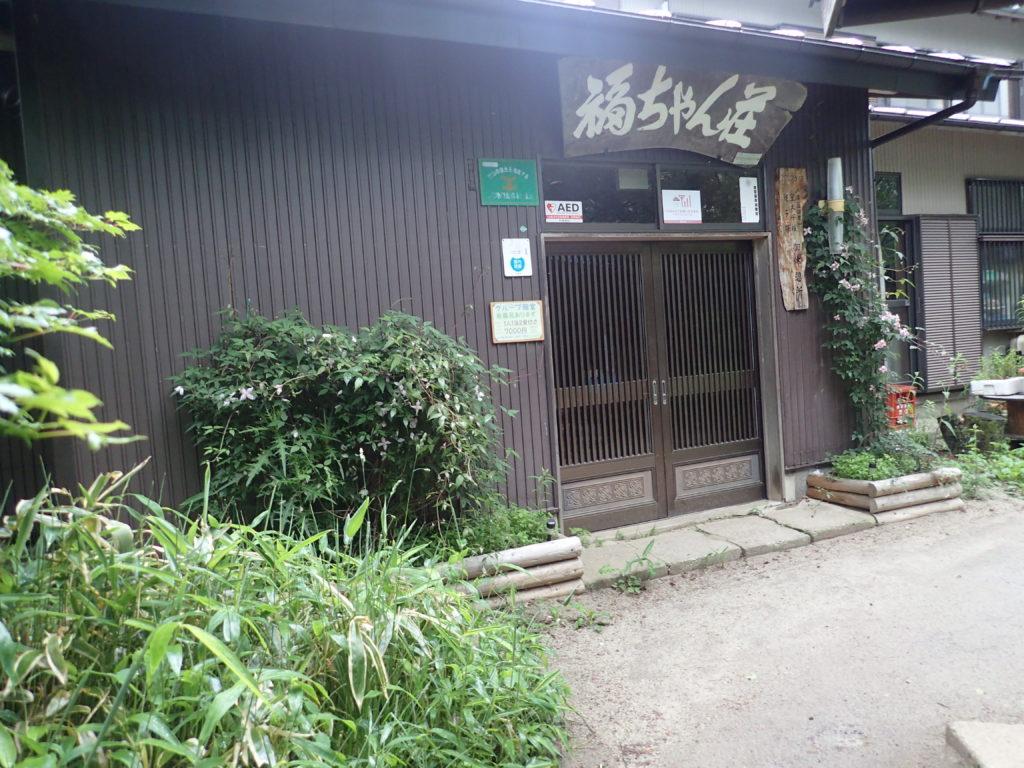 大菩薩嶺の上日川峠からのルートにある福ちゃん荘